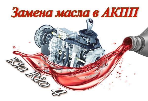 Акция!!!До 30 сентября Замена масла в АКПП всего за 5000 тенге!