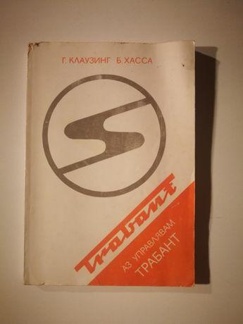 Аз упревлявам Трабант 137 стр. 1983 год