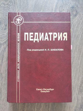 Учебник Педиатрия Шабалов Медицинские книги