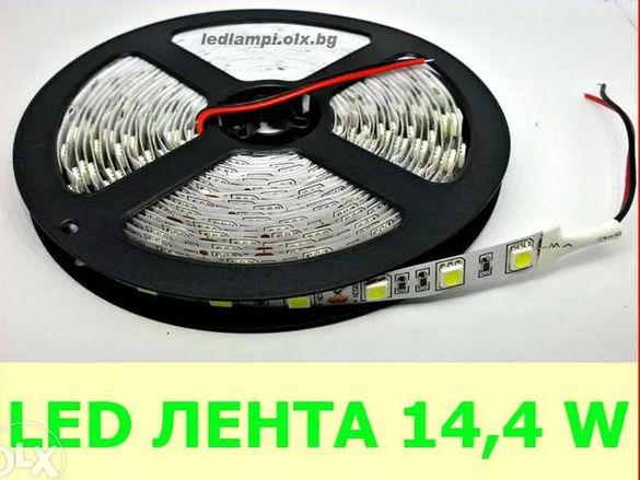 Светодиодна лента Led тип 5050 водоустойчива, ЛЕД ленти бяла / rgb