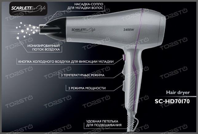 Фен Scarlett SC-HD70I70 с функцией ионизации