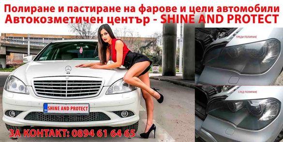 Пастиране и Полиране на фарове и цели автомобили Варна