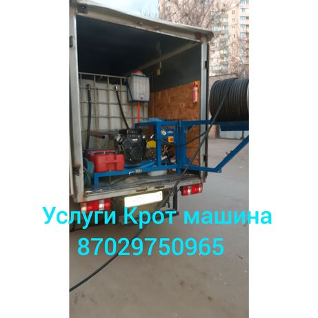 Прочиска канализации Астана,Крот,Сантехник, промвывка,засор.
