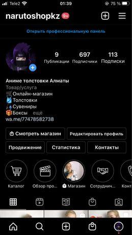 Продам Инстаграм с подключенными Instagram shopping tags