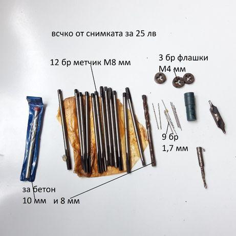 Метчици 8x1 Флашки 4 мм Бургии 1,7 мм На Разпродажба