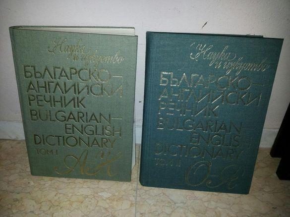 Английско-български речници