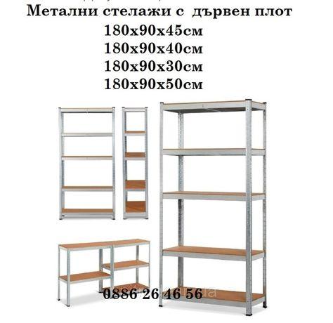 Метален стелаж с 5 рафта ПДЧ 180 х 90 х 35см и 40см