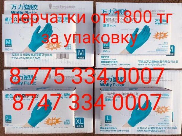 Пер_чат_ки винилонитрил от 1350 тг за упаковку только оптом