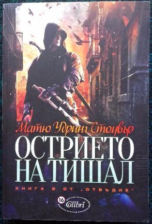 """Матю Удринг Стоувър – """"Острието на Тишал"""" – книга 2 от """"Отвъдие"""""""