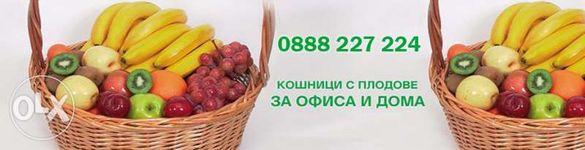"""Кошници с пресни плодове до вашият офис с услуга""""АБОНАМЕНТ"""""""