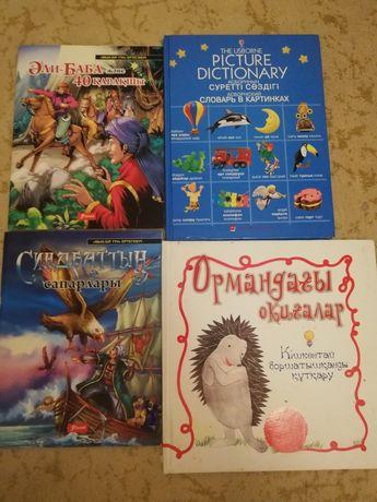 Продам детские книги. Сказки. На казахском