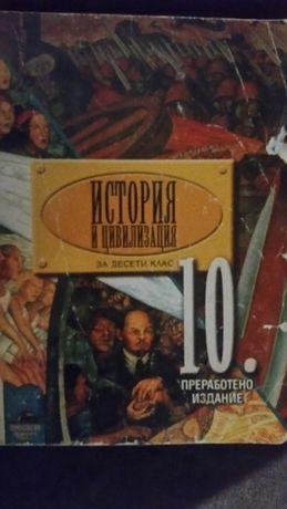 История - 10 клас Просвета