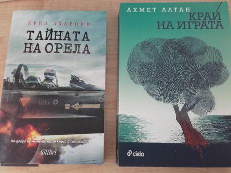 Тайната на орела (Ерез Ахарони) и Край на играта (Ахмет Алтан)