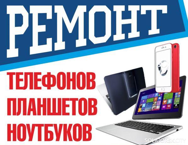 Ремонт телефонов и ноутбуков на КШТ. Установка Windows. Разблокировка