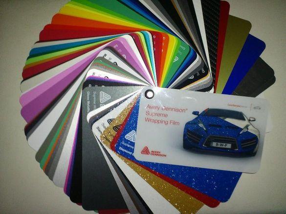 Продавам и поставям (фолирам) качествено каст фолио за автомобили