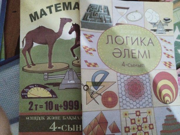 Математика 4класс. Рабочая тетрадь