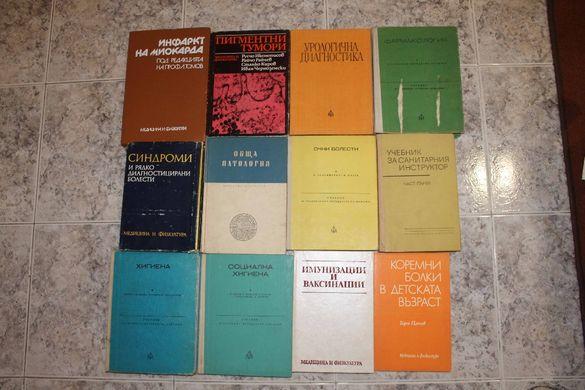 Медицински учебници