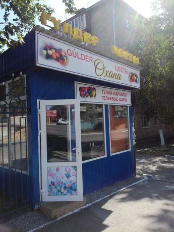 Продам цветочный бутик в районе Армана.