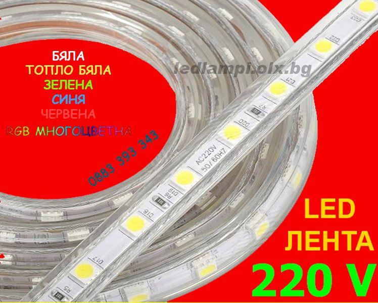 Ново, Бяла LED лента 220V волта, цветна, водоустойчива, RGB ЛЕД ленти гр. Пловдив - image 1