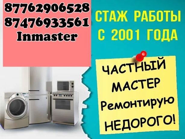 Ремонт холодильников и стиральных машин!!! Гарантия качества!!!