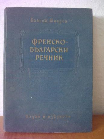 1959 г. Стар голям речник