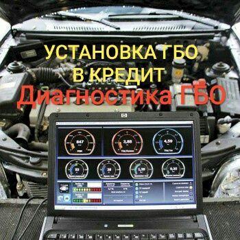 #Установка оригинального оборудования ГБО на автомобиль