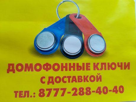 Домофонные ключи с бесплатной доставкой