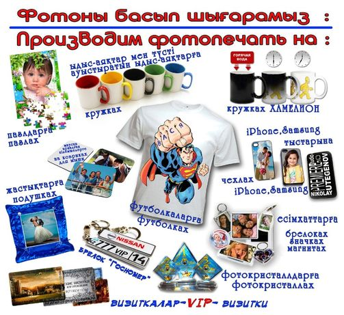 Сублимационная печать на кружках, футболках, бейсболках, кепках