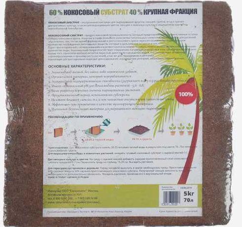 Грунт кокосовый Forward (60%), блок, 70 л, 5 кг субстрат рептилии
