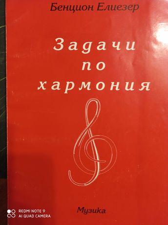 Задачи по хармония-Бенцион Елиезер