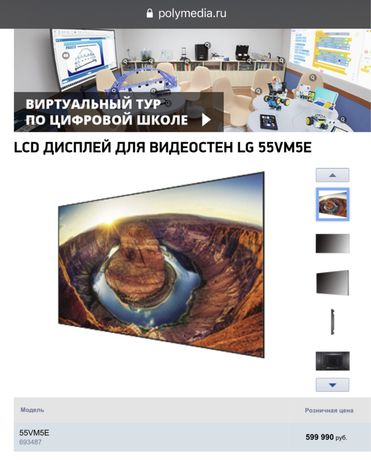"Продам LCD 55"" дисплей LG 55VM5E-A"