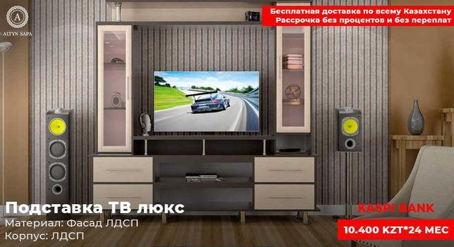 """Подставка ТВ """"ЛЮКС"""" по удобной цене в рассрочку"""