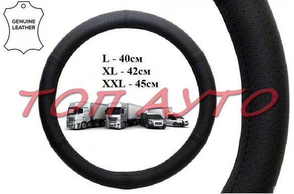 Калъф За Волан Ест. Кожа Големи Размери L XL XXL Бус Камион Автобус