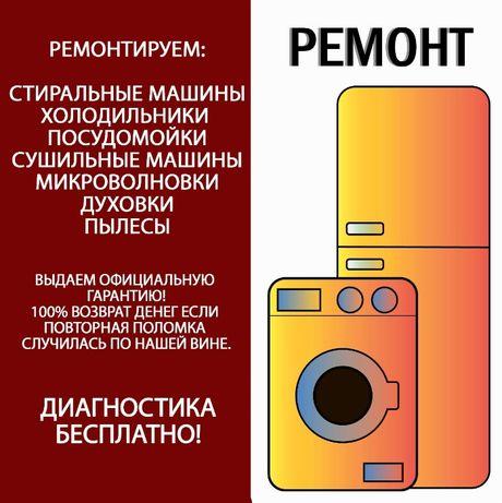 Ремонт Стиральных машин Холодильников Духовок