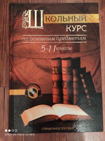 Справочники для школьников на русском и казахском языке