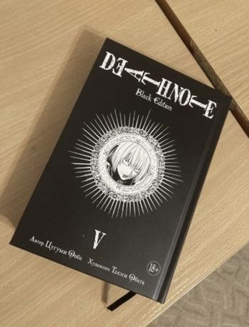 продам мангу «тетрадь смерти»