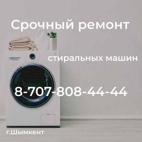 Профессиональный ремонт стиральных машин автомат.Шымкент.