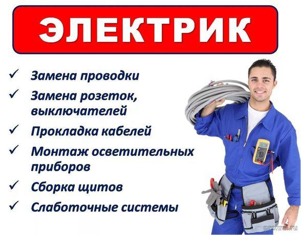 Опытный Электрик Алматы Подключение АВР работа со Столбах