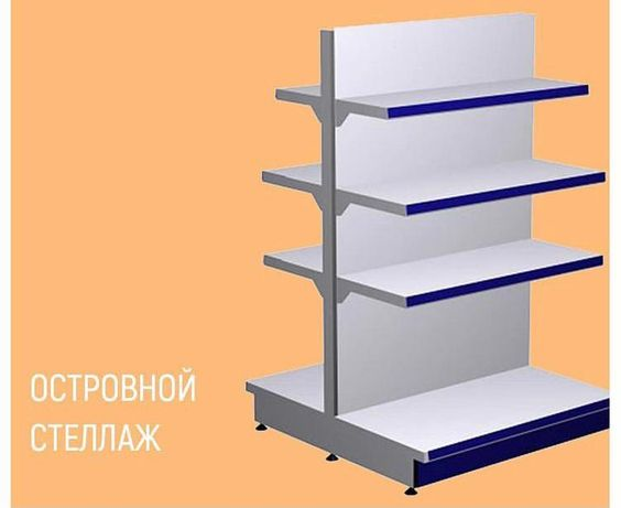 Прилавки торговые стеллажи и полки для магазинов и супермаркетов