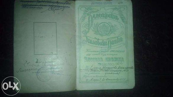 Влогова книжка 1933г.,Българска земеделска Банка