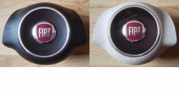 Аербег , Аърбег , Аирбаг , Airbag за FIAT 500