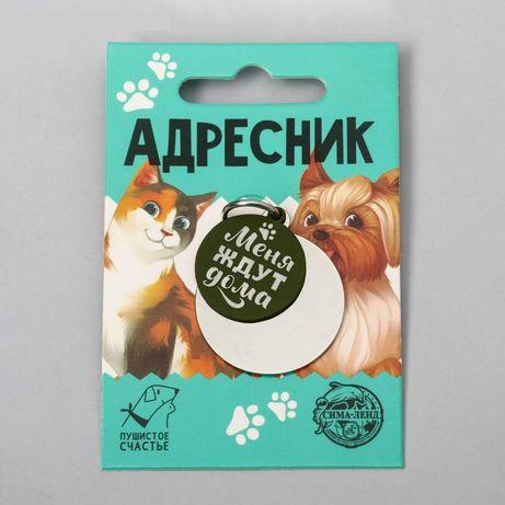 Адресники для кошек и собак