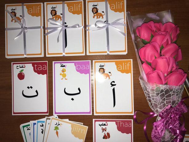 "Карточки ""Арабский алфавит"""