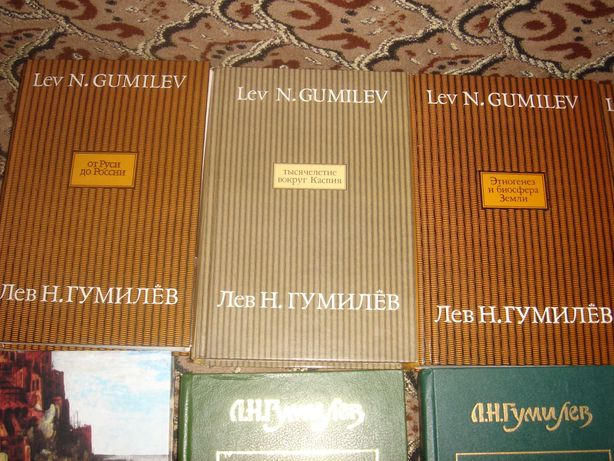 книги историка Л.Н.Гумилева