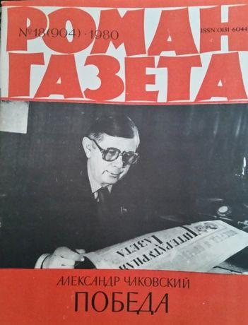 Журналы «Роман-газета»