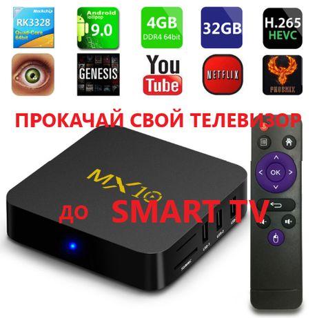 Приставка к телевизор андроид TV box MX-10 4Gb-32Gb , Smart tv легко
