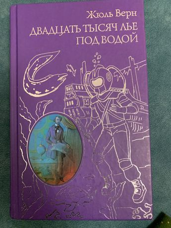 Книга Ж. Верн