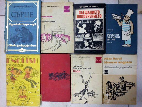 Книги по 3 лв. бройката - Разгледайте!