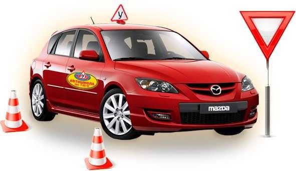 Автошкола, вождение, подготовка к сдаче экзамена в Автоцоне