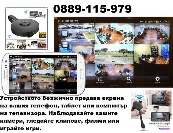 AnyCast ChromeCast HDMI споделяна на екрана на телефона на телевизор